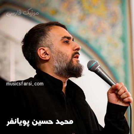 دانلود ریمیکس محمد حسین پویانفر من ایرانم و تو عراقی