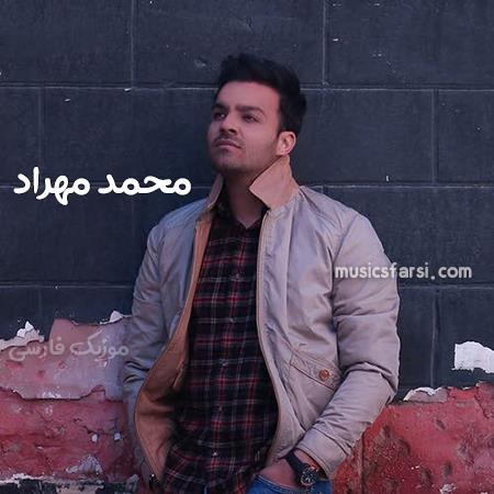 دانلود آهنگ محمد مهراد بنازم من اون قد و بالاتو