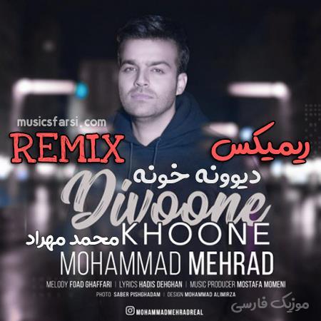 دانلود ریمیکس محمد مهراد دیوونه خونه