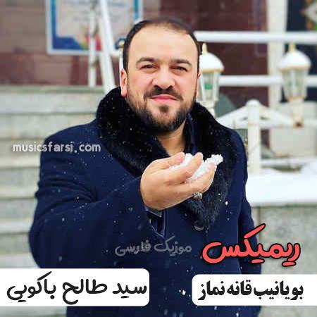 دانلود ریمیکس سید طالح باکویی بویانیب قانه نماز