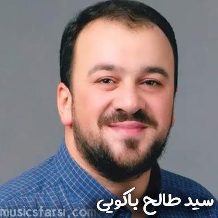دانلود مداحی سید طالح باکویی ای عشقیمین سلطانی حسین