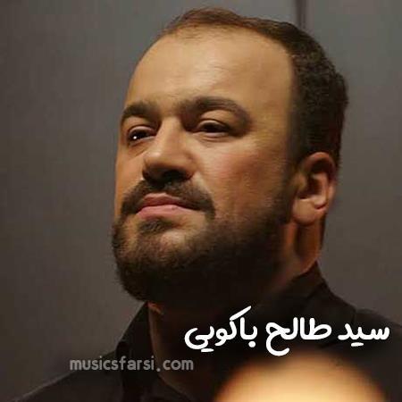 دانلود ریمیکس سید طالح باکویی خبر ای دل