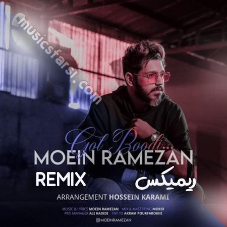 دانلود ریمیکس معین رمضان گل بودی