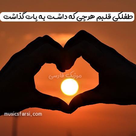دانلود آهنگ محمد مولایی طفلکی قلبم