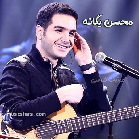 دانلود آهنگ محسن یگانه اصلا نترس راحت برو