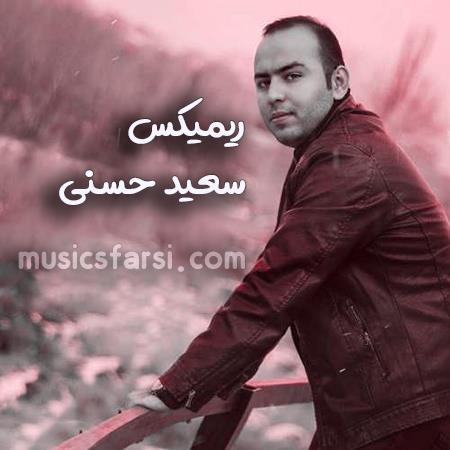 دانلود ریمیکس سعید حسنی گذشتم