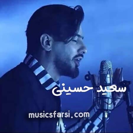 دانلود آهنگ سعید حسینی می خرمایی