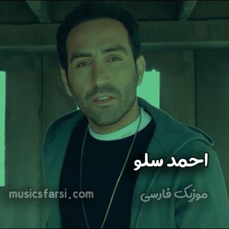دانلود آهنگ احمد سلو کی میگه