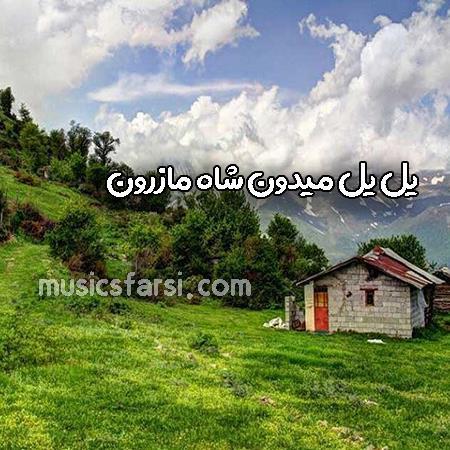دانلود آهنگ مجید حسینی یل یل میدون