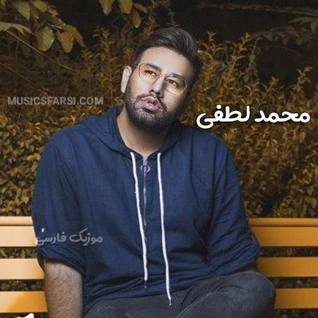 دانلود آهنگ محمد لطفی بغل بغل ستاره چیدم