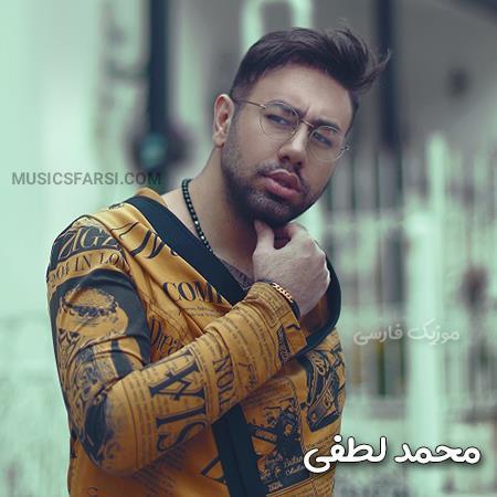 دانلود ریمیکس محمد لطفی بغل بغل ستاره چیدم