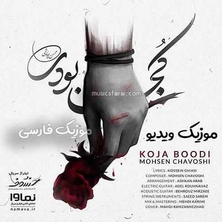 دانلود موزیک ویدیو محسن چاوشی کجا بودی