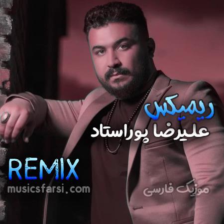 دانلود ریمیکس رضا کرمی تارا شهرستانی