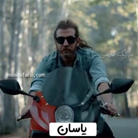 دانلود آهنگ یاسان میپره از سرم غم عالم